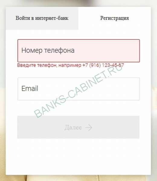Регистрация в личном кабинете Почта банка