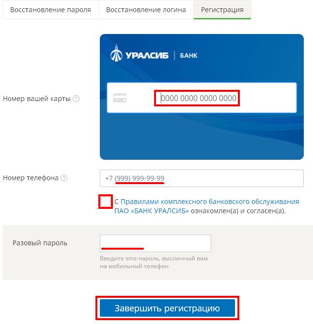 Как зарегистрировать личный кабинет Уралсиб банка