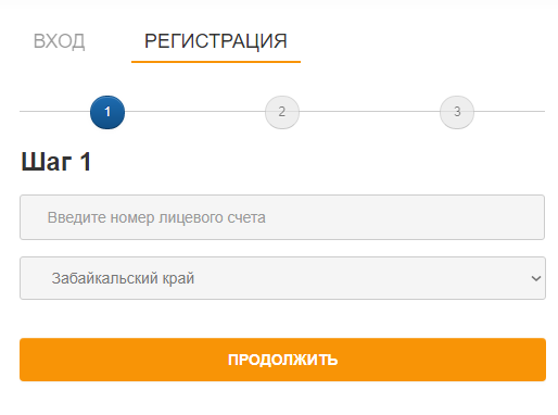 Регистрация на сайте Читаэнергосбыт