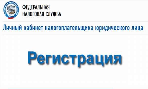 Регистрация в кабинете юрлица налогоплательщика