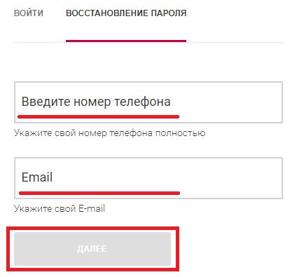 Как восстановить пароль Почта Банка