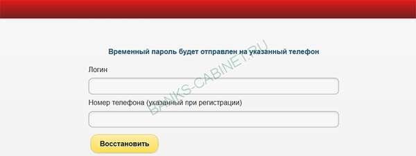 Восстановление пароля от личного кабинета Башкомснаббанк