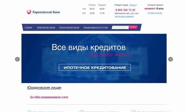 Евразийский банк личный кабинет