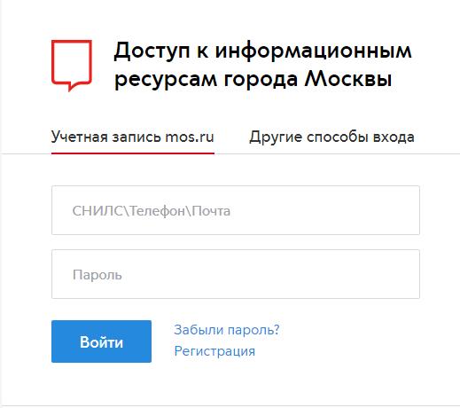 Вход в личный кабинет pru mos ru