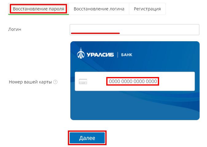 Как восстановить пароль Уралсиб банка