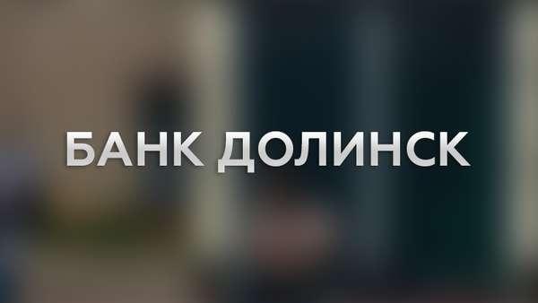 Банк Долинск