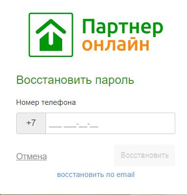 Восстановить пароль по номеру телефона