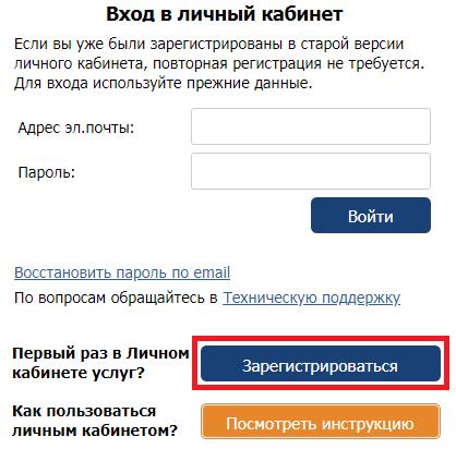 Регистрация личного кабинета Мособлеирц