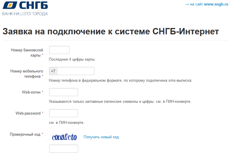 Заявка на подключение к системе СНГБ-Интернет