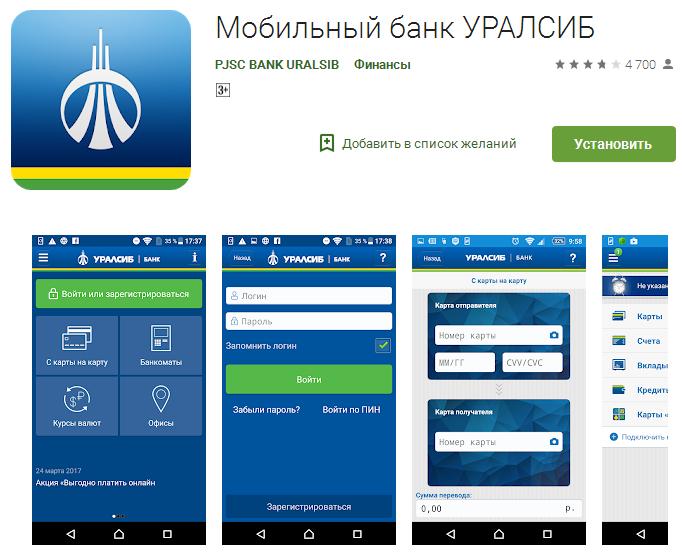 Мобильное приложение Уралсиб банк