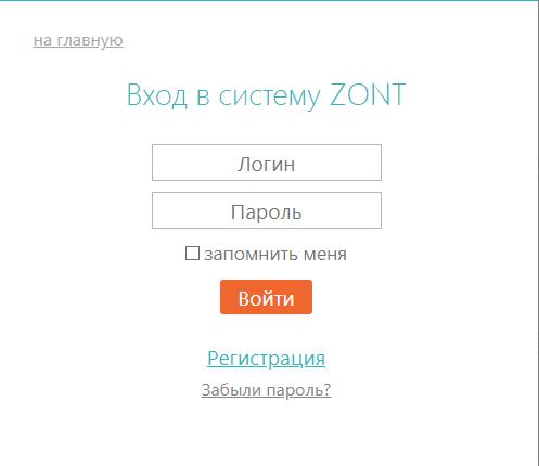 Вход в личный кабинет Zont.online