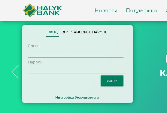 Народный (Халык) банк интернет-банкинг