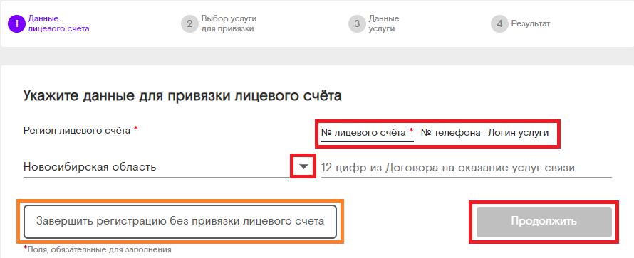 Как зарегистрировать личный кабинет Ростелеком