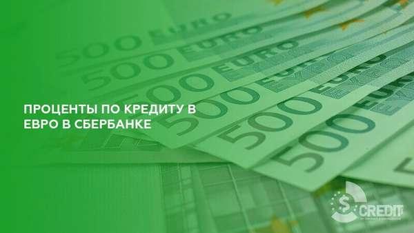 Проценты по кредиту в евро в Сбербанке