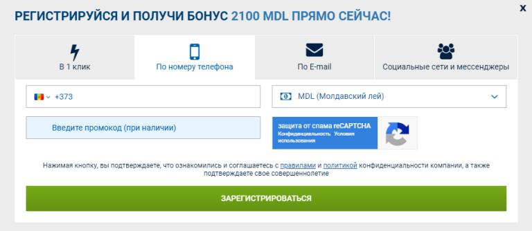 БК 1Хбет регистрация на сайте и вход в личный кабинет