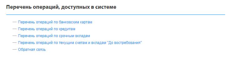 Услуги в личном кабинете Газпромбанка