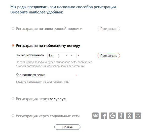 Регистрация онлайн на сайте СБИС