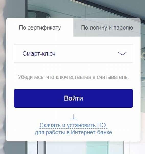 Личный кабинет Байкал Инвест Банка