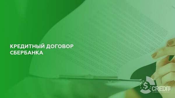 Кредитный договор Сбербанка