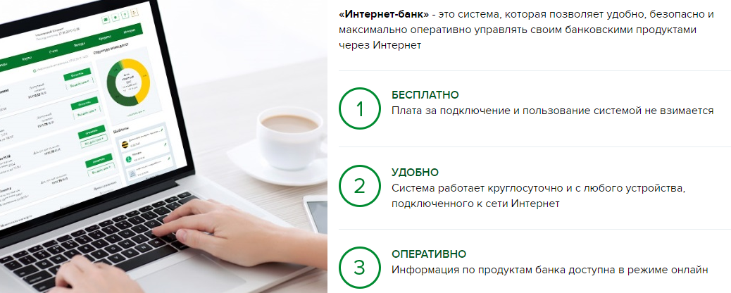 Функционал личного кабинета Россельхозбанка