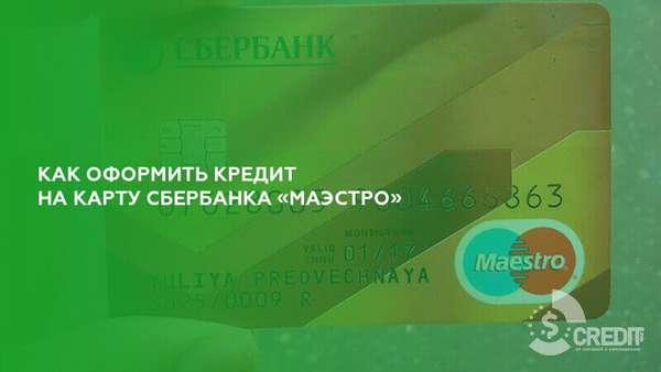Как оформить кредит на карту Сбербанка «Маэстро»