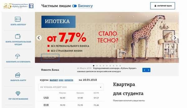 Официальный сайт Кубань Кредит банка