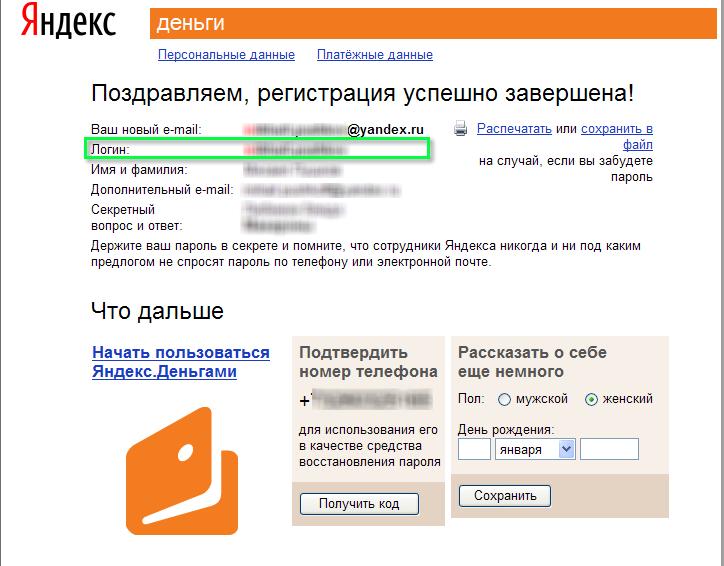Регистрация на сервисе Яндекс Кошелек