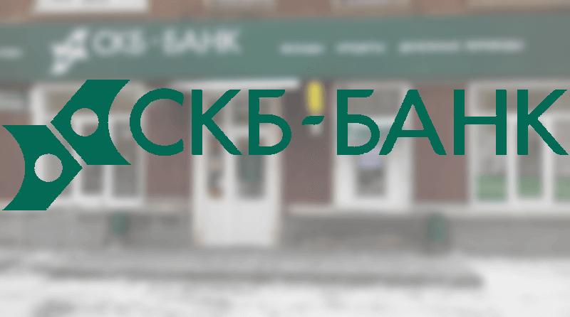 СКБ Банк личный кабинет