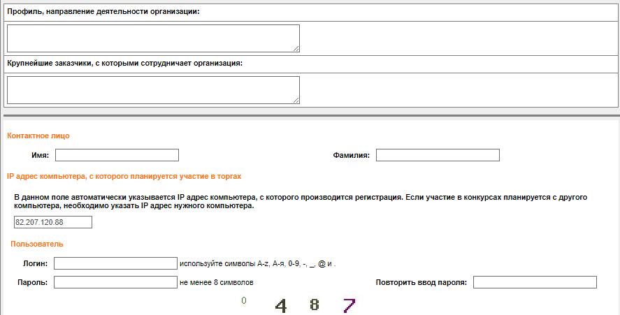 Анкета участника программы x5 Retali Group