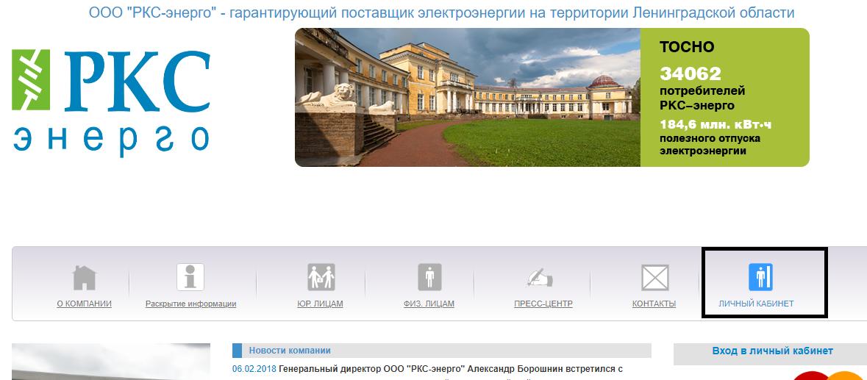 Раздел Личный кабинет РКС Энерго на официальном сайте