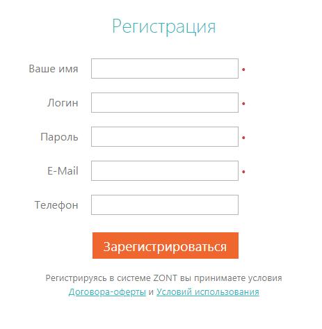 Регистрация на сайте Zont.online