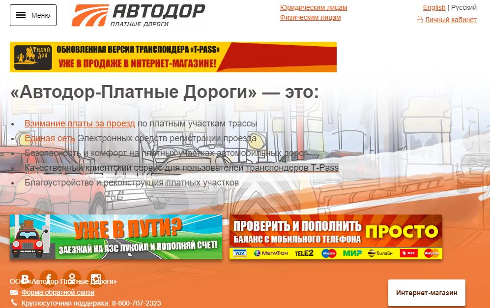 Официальный сайт Автодор