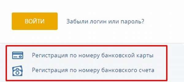 Личный кабинет Союз Банка