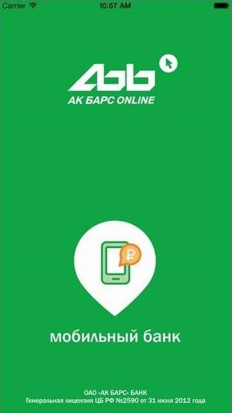 Личный кабинет АК Барс онлайн банка