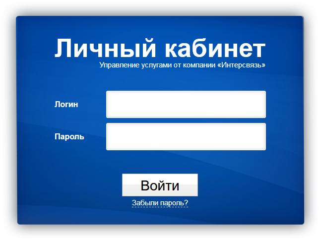 Интерсвязь Челябинск: вход в личный кабинет