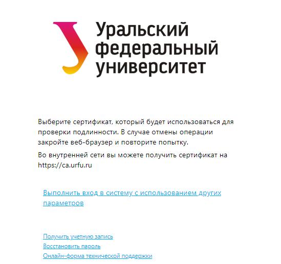 Авторизация в личном кабинете УРФУ
