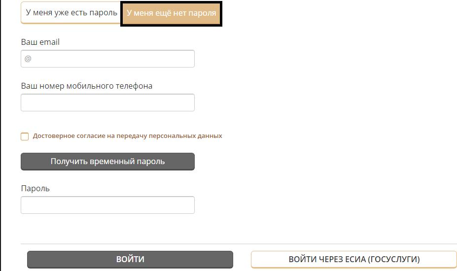 Регистрация на сайте Росгосстрах