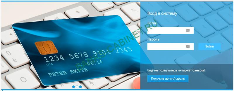 Регистрация личного кабинета в банке Кубань Кредит