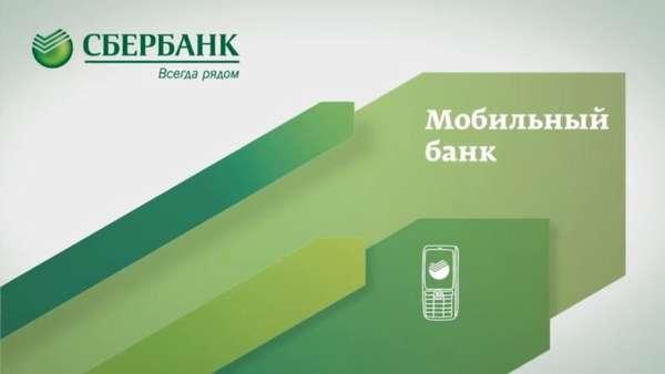 «Мобильный банк» от Сбербанка