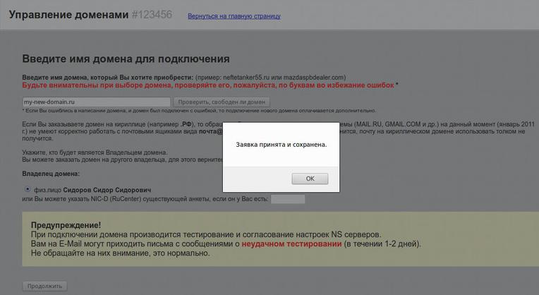 Заявка на подключение домена