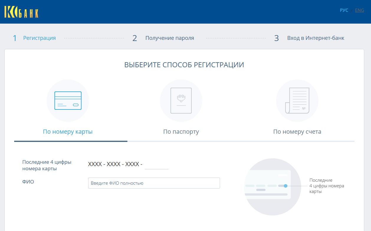 Регистрация личного кабинета КС Банка