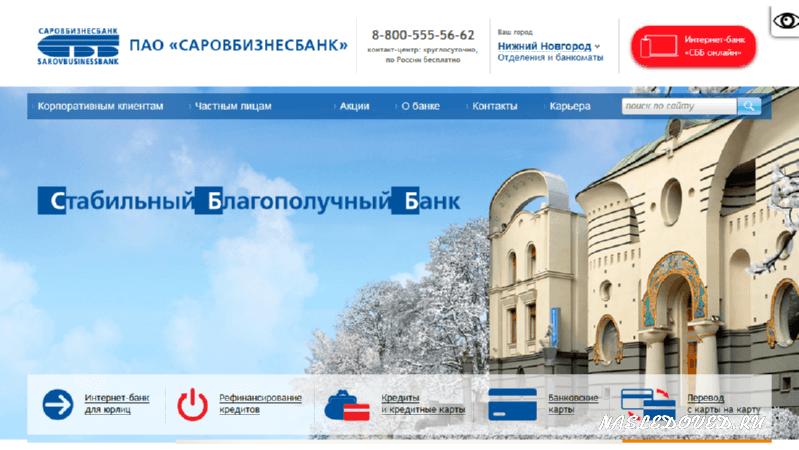 Главная страница официального сайта СаровБизнесБанк