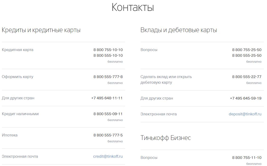 Тинькофф личный кабинет — вход по номеру телефона — интернет банк tinkoff.ru/login