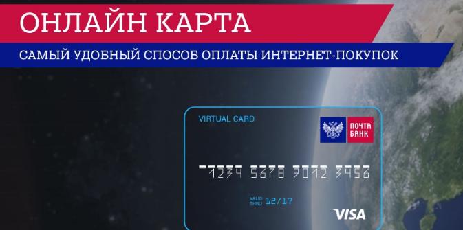 Оплата онлайн картой Почта Банк