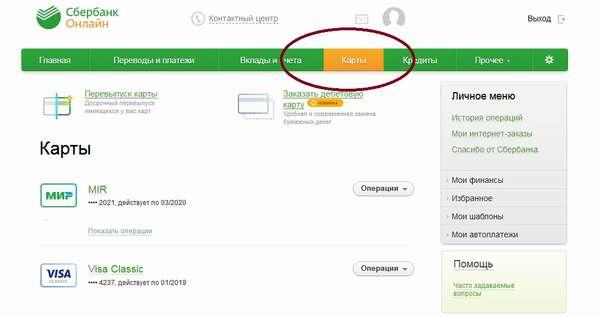 Пенсионная карта Сбербанка – размер начисления процентов на остаток по счету