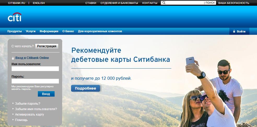 Главная страница официального сайта Ситибанк