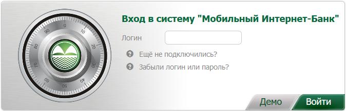 Вход в личный кабинет Банка Девон Кредит