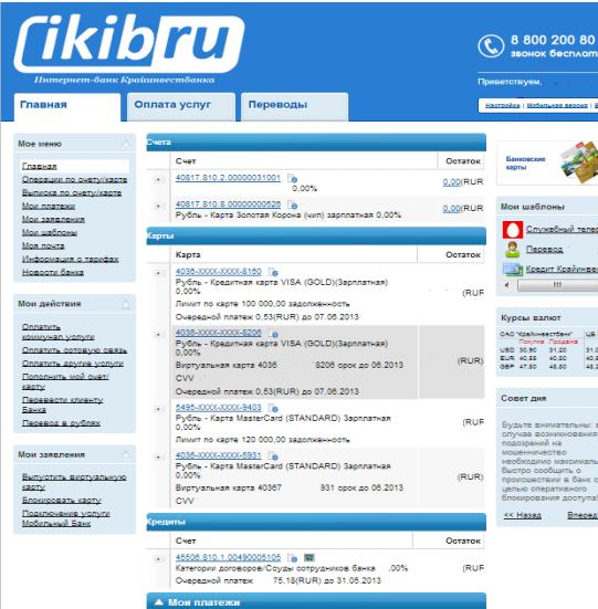 Персональная страница интернет банка Крайинвестбанк