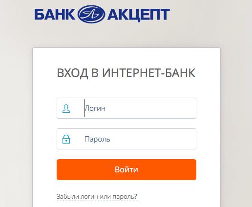 Акцепт банк: вход личный кабинет