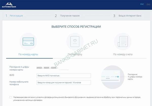 Страница регистрации личного кабинета Балтинвестбанка